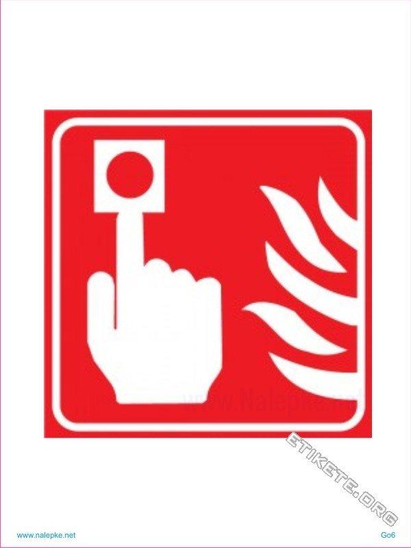 Gasilska oprema Ročni javljalec požara